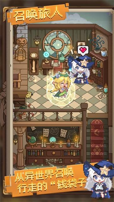 魔女与七乐园截图5