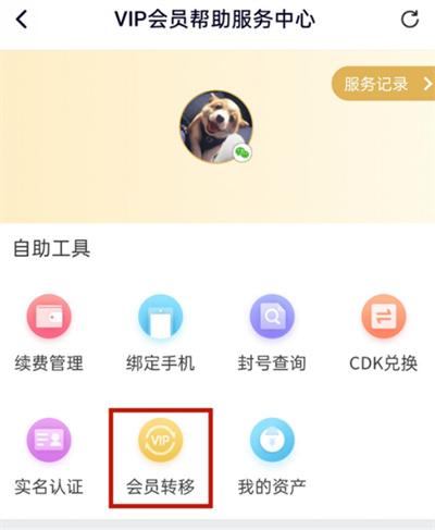 腾讯视频微信会员怎么换成QQ