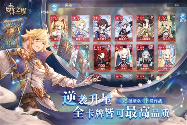 魔卡之耀九游版截图3