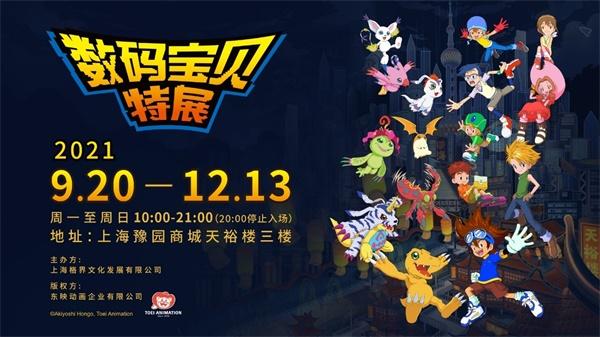 数码宝贝纪念展上海开展 参与手游预约抽取门票大礼包