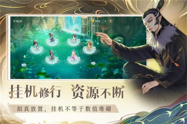 仙弈传说九游版截图4