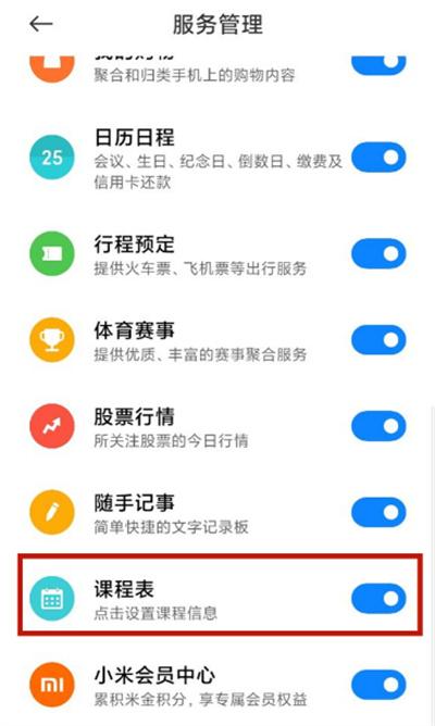小米手机怎么在负屏设置课程表