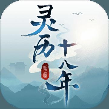 灵历十八年九游版