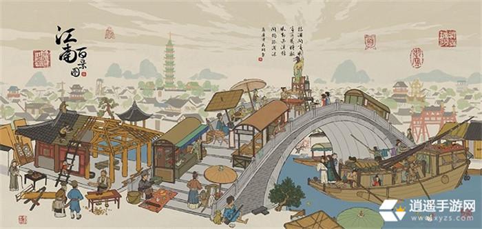 江南百景图画风的游戏