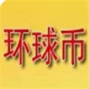 环球币app新版