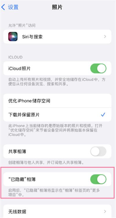 iPhone13怎么关闭私密相册