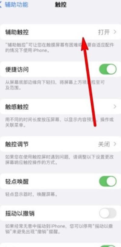 iphone13手机怎么设置一键锁屏功能