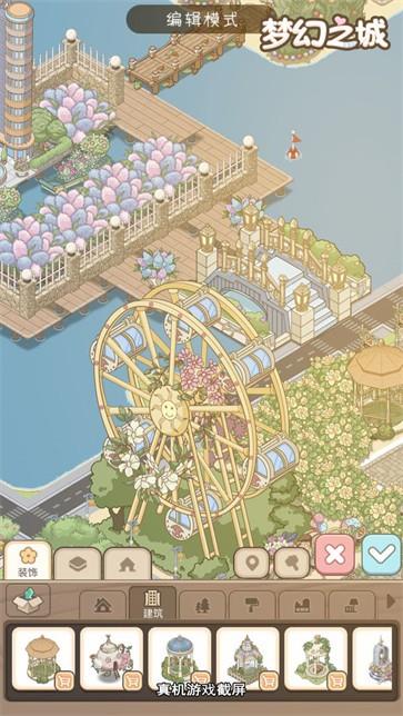 梦幻之城截图3