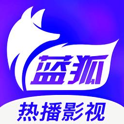 蓝狐影视新版