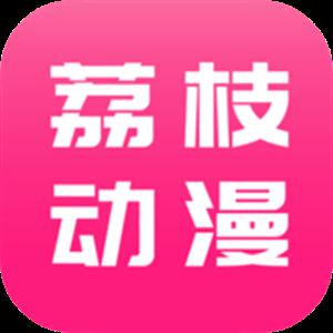 荔枝动漫app