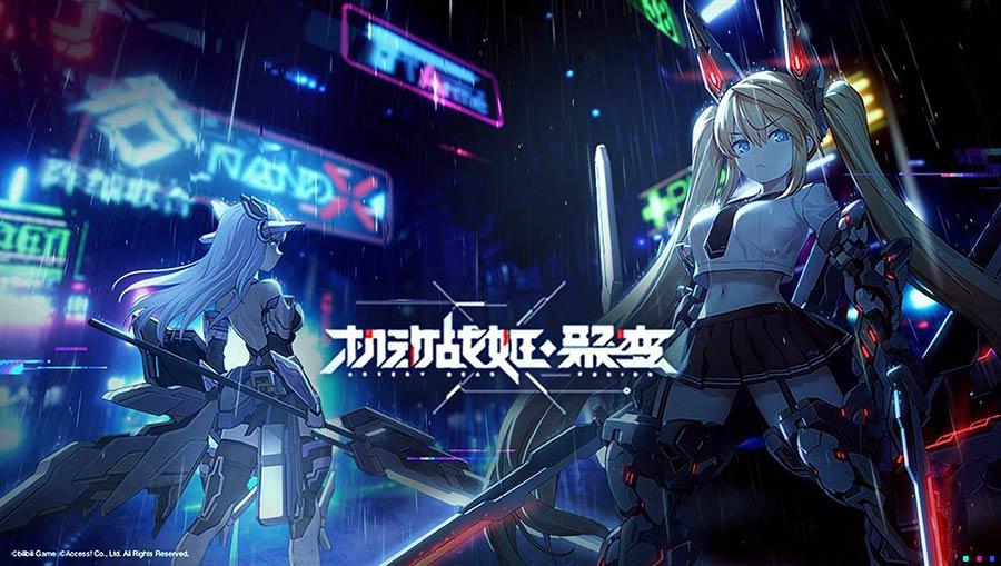 机甲X少女题材策略养成手游 机动战姬聚变测试服上线